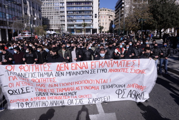 Students in the center of Athens held a rally and a protest march against the new bill of the Ministry of Education.